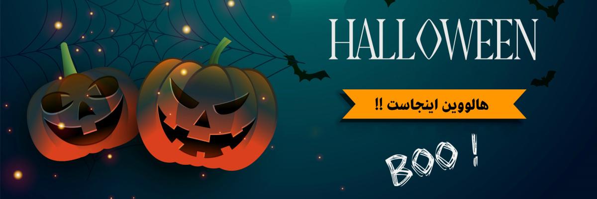 کلیه لوازم هالووین