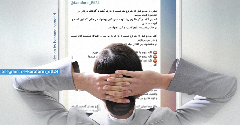 "کانال تلگرام ""کارآفرین۲۴"""