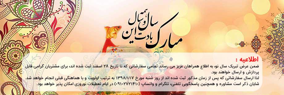 اطلاعیه نوروز