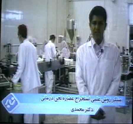 دکتر جلال محمدی مخترع محصولات آرایشی