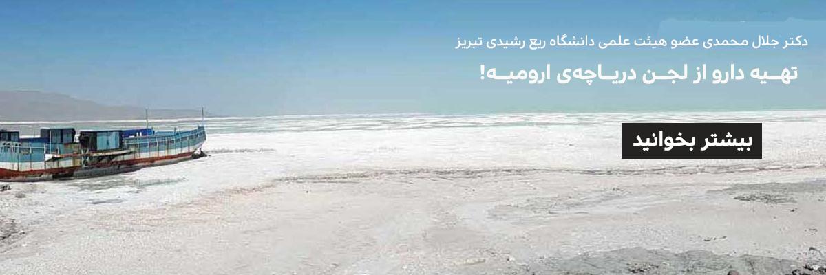 تهیه دارو از لجن دریاچه ارومیه توسط دکتر خوش رج